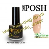 Rubber Base French Color №003, 9мл