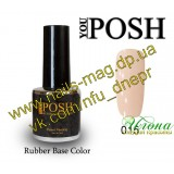 Rubber Base French Color №015, 9мл