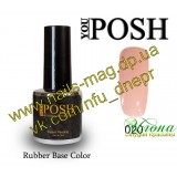 Rubber Base French Color №020, 9мл