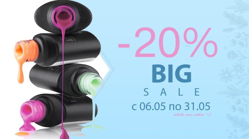 KOMILFO BIG SALE! С 06.05 по 31.05 мы объявляем скидку -20% на некоторые группы товаров!