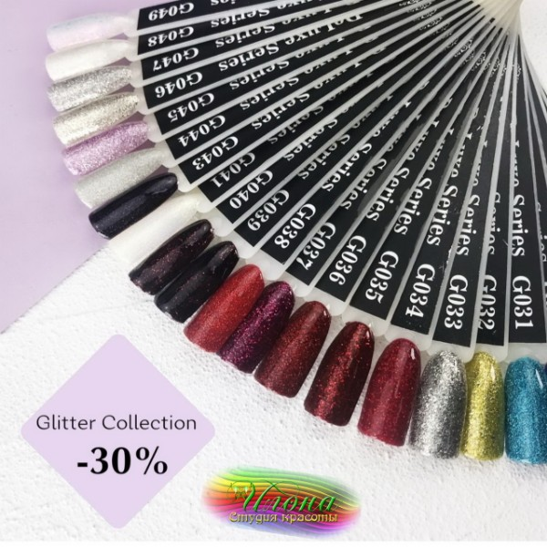 С 1.07.2019 стартовала распродажа оттенков Glitter Collection Komilfo -30%