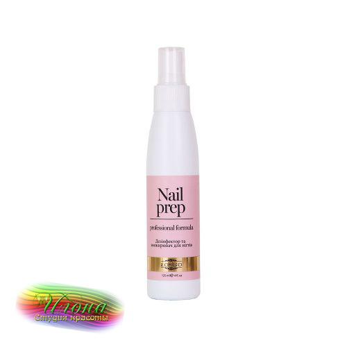 Komilfo Nail Prep — профессиональный препарат для подготовки ногтей