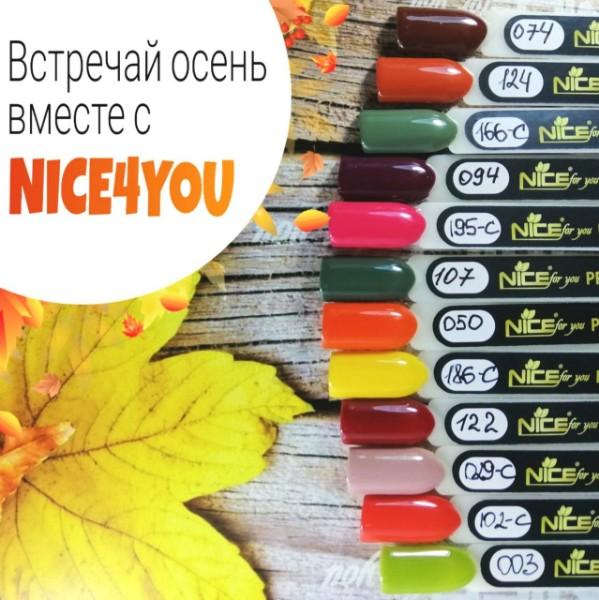 Осенние коллекции гель лаков NICE