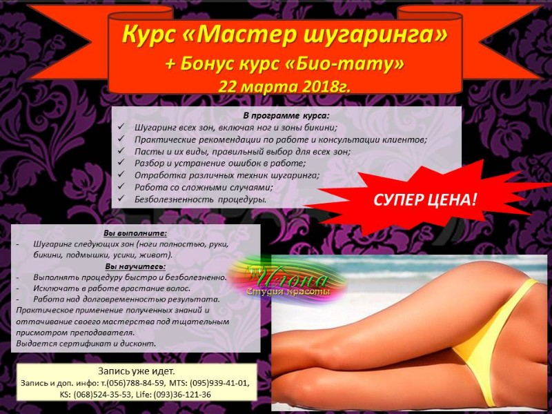 КУРС МАСТЕР ШУГАРИНГА + Бонус курс БИО-ТАТУ. 22 марта 2018г. СУПЕР ЦЕНА КУРСА!