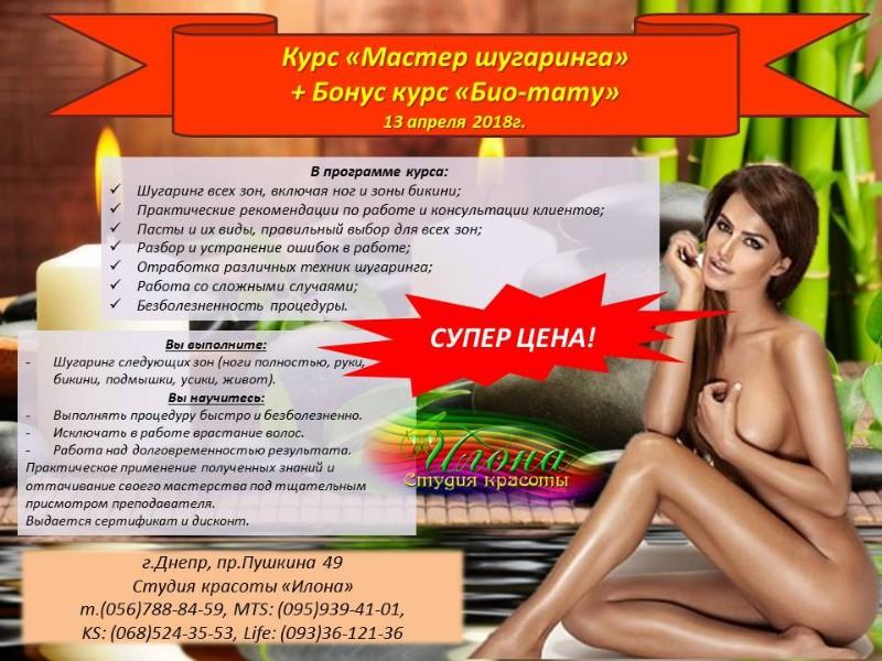 КУРС МАСТЕР ШУГАРИНГА + Бонус курс БИО-ТАТУ. СУПЕР ЦЕНА КУРСА!