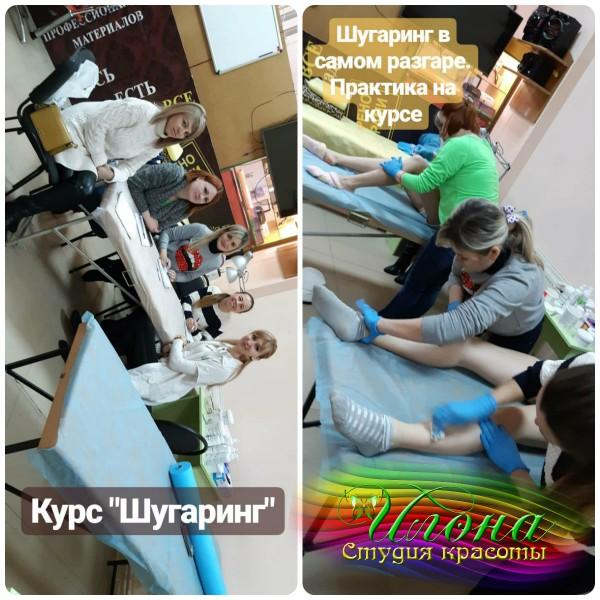 КУРС МАСТЕР ШУГАРИНГА + Бонус курс БИО-ТАТУ. СУПЕР ЦЕНА КУРСА! 15 июня 2018г.
