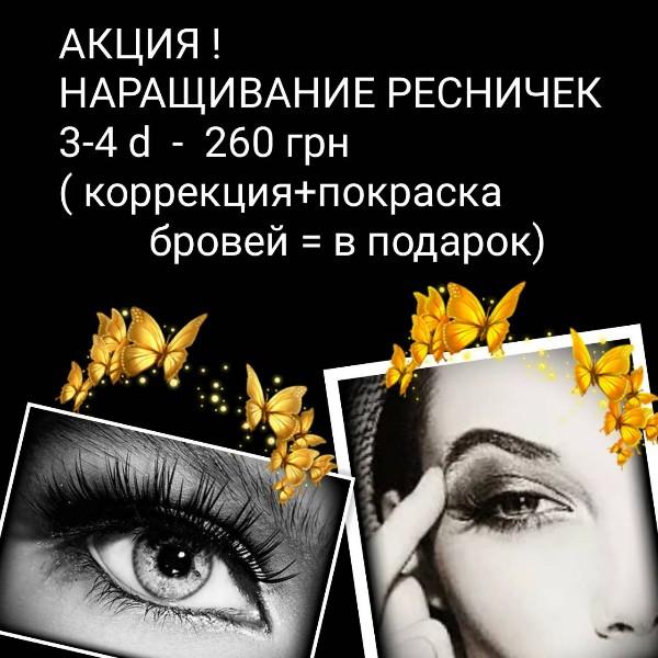 АКЦИЯ! НАРАЩИВАНИЕ РЕСНИЧЕК 3-4D - 260грн