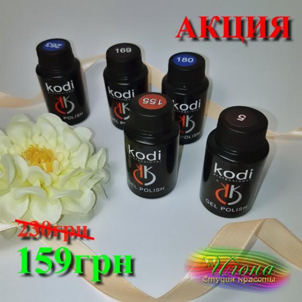 АКЦИЯ!!! Гель-лак KODI Professional 30мл. Акционная стоимость 159грн!
