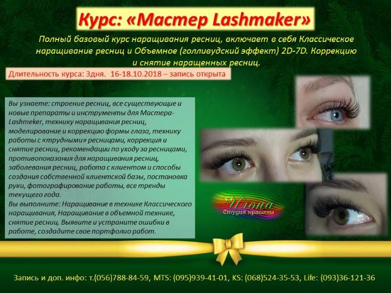 КУРС: «МАСТЕР LASHMAKER». Следующий курс 16-18 октября 2018.