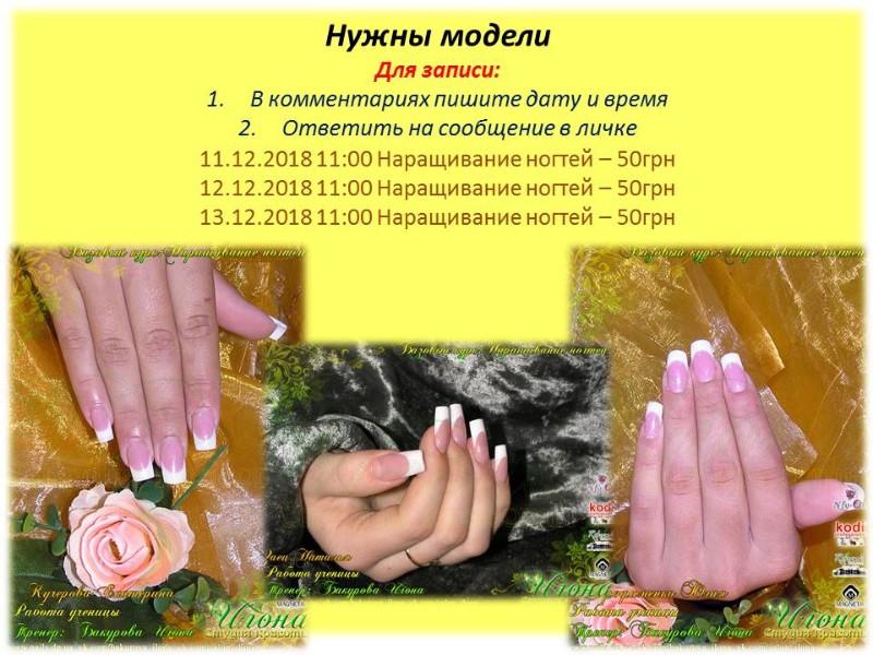 Требуются модельки на Наращивание и Коррекцию ногтей!
