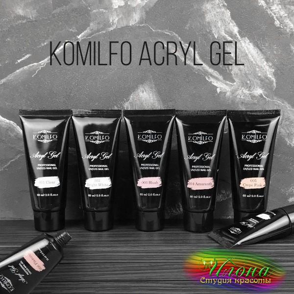 Невероятный ХИТ Komilfo Acryl Gel