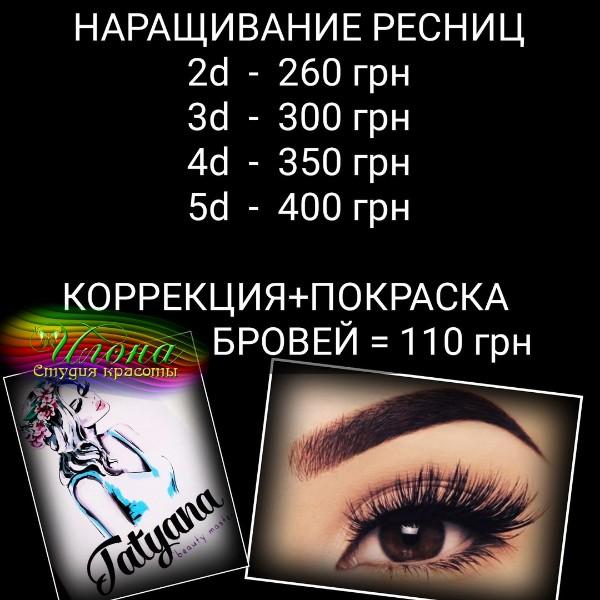 Глаза девушки – это загадка