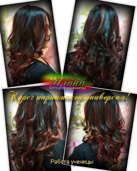 Начните день с перемен, новый цвет волос, стрижка и отличное настроение вам обеспечено!