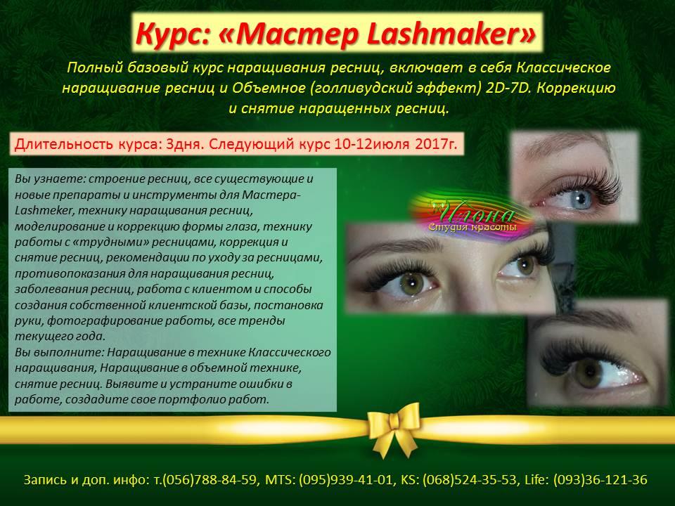 КУРС: «МАСТЕР LASHMAKER». Следующий курс 10-12июля 2017г.