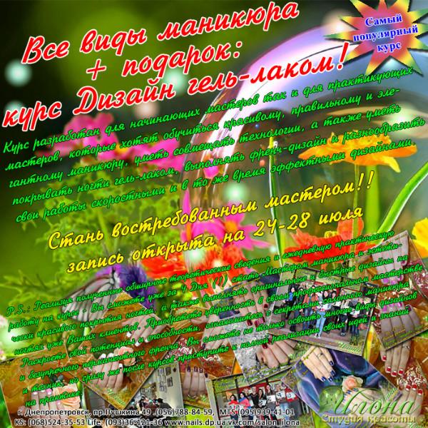 КУРС: ВСЕ ВИДЫ МАНИКЮРА + РАБОТА С ГЕЛЬ-ЛАКОМ + КУРС: ДИЗАЙН ГЕЛЬ-ЛАКОМ В ПОДАРОК! (Скоростные дизайны гель-лаком. Покрытие гель-лаком встык к кутикуле.) 24-28.07!