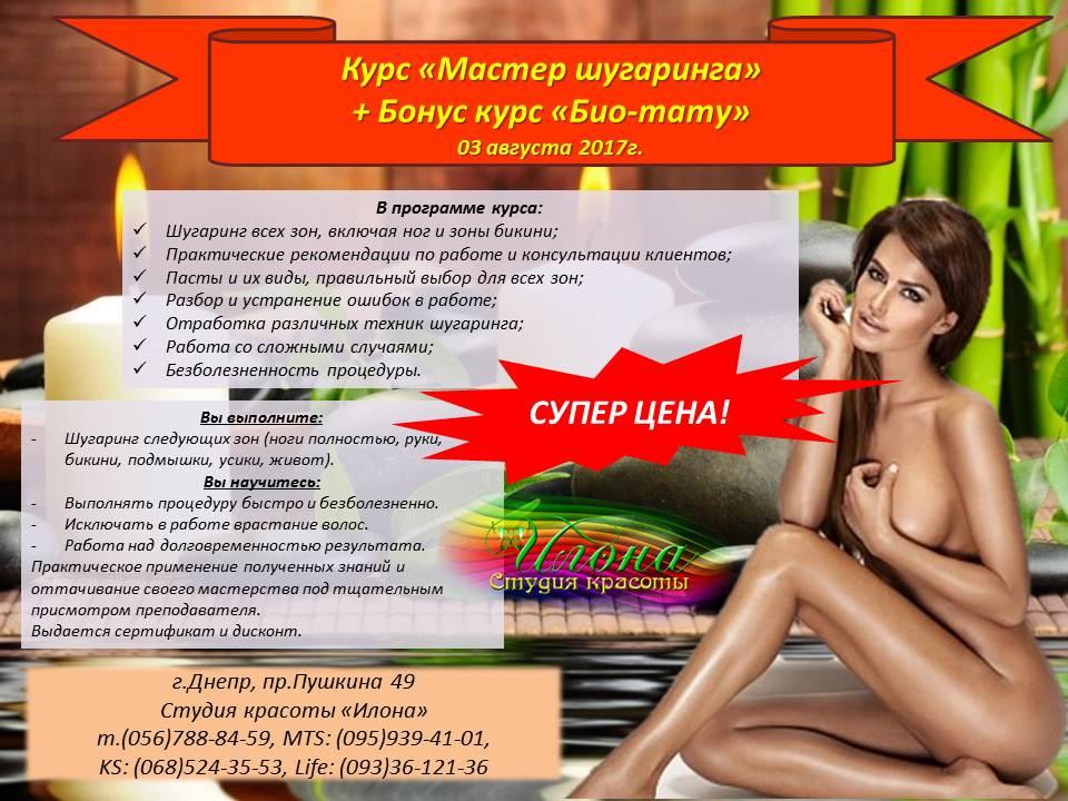 КУРС МАСТЕР ШУГАРИНГА + Бонус курс БИО-ТАТУ 03 августа 2017г.
