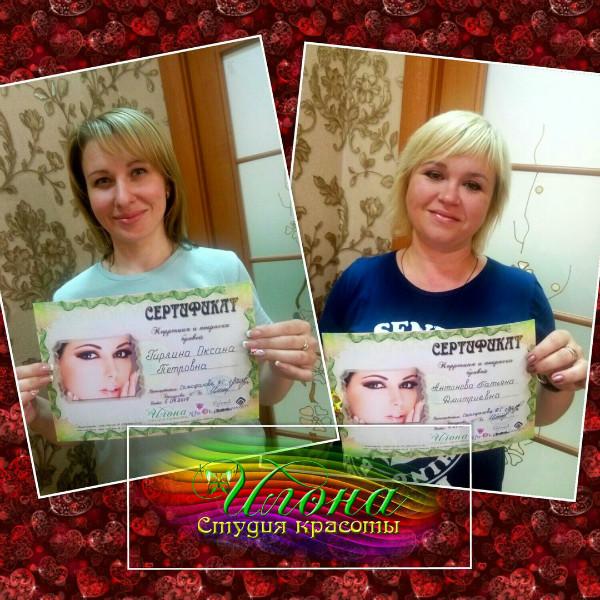 Поздравляем с окончанием курса Татьяну и Оксану :))) Курс Идеальные брови!