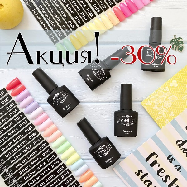 ЯРКАЯ СКИДКА -30% на летние цвета палитры Komilfo!