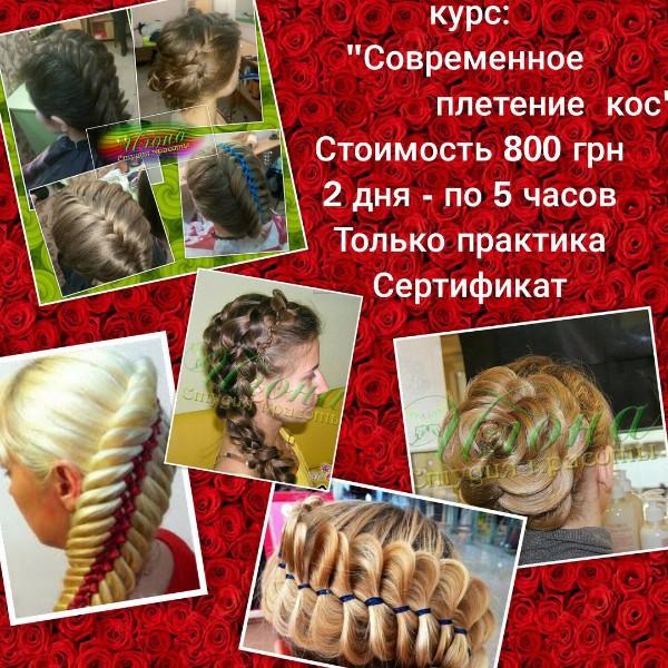 Хотите научиться плести ошеломляющие косы?