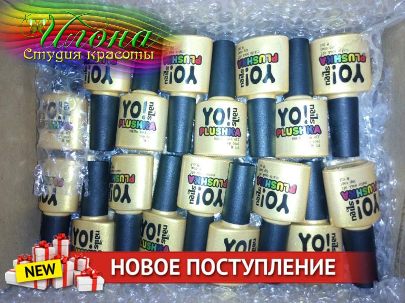 Приход самого плюшевого топа в Украине YO NAILS! PLUSHKA