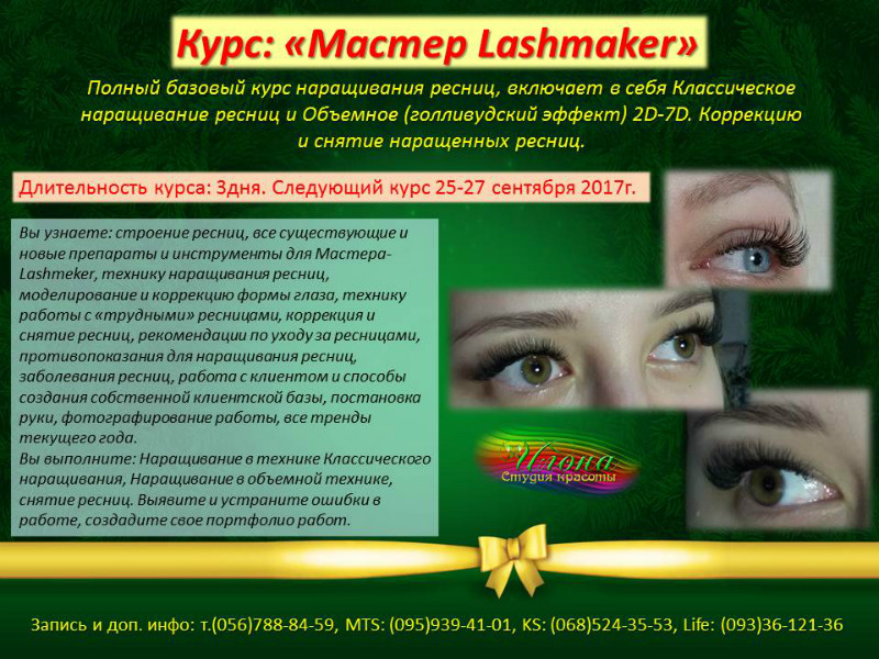 КУРС: «МАСТЕР LASHMAKER». Следующий курс 25-27.09.2017г.