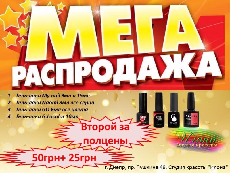 МЕГА РАСПРОДАЖА гель-лаков! 50+25