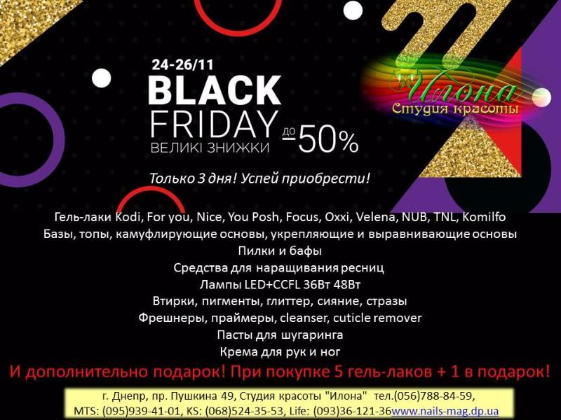 24-26.11 BLACK FRIDAY - ОГРОМНЫЕ СКИДКИ -50% Только 3 дня! Успей приобрести!