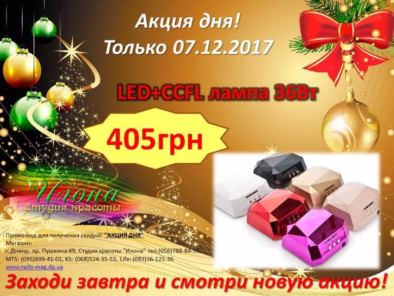 ТОЛЬКО 07.12.2017: LED+CCFL лампа 36Вт - 405грн