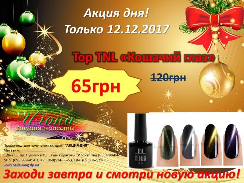 ТОЛЬКО 12.12.2017: Top TNL «Кошачий глаз» -45% 65грн (120грн)
