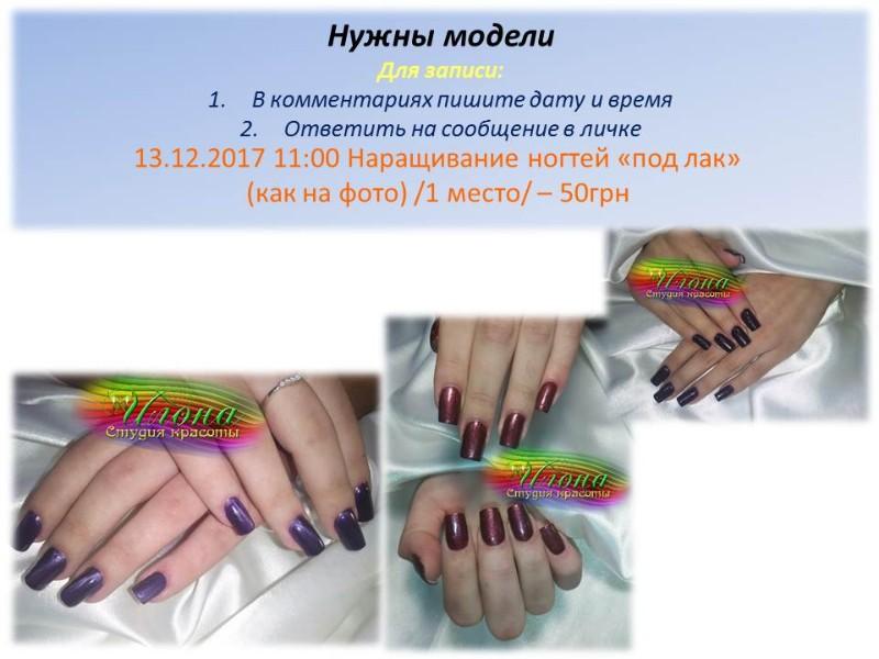 Требуются модельки на Наращивание ногтей!